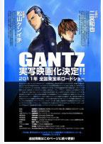 GANTZ特設サイト