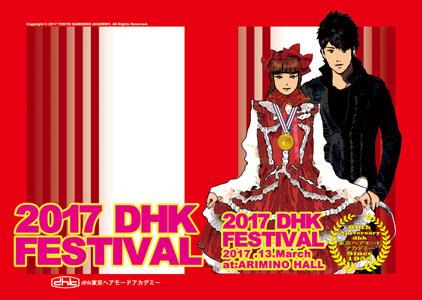 「2017 dhkフェスティバル」の画像検索結果
