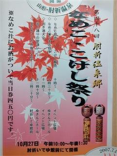 2012なめこ祭り