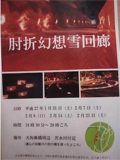 2015 幻想雪回廊