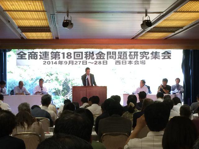 全商連第18回税金問題研究集会のイメージ