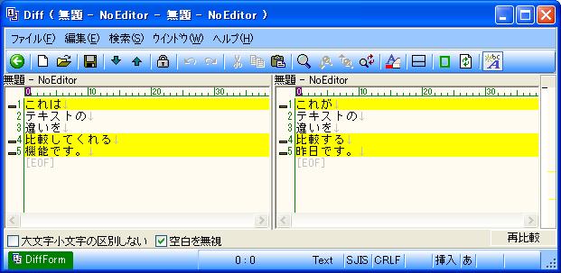 ソフトウェアレビュー NoEditor Diff