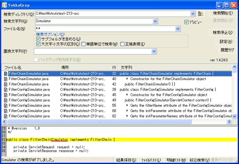 ソフトウェアレビュー NoEditor Grep