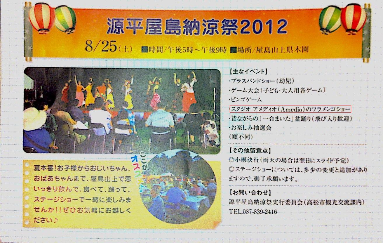 源平屋島納涼祭2012