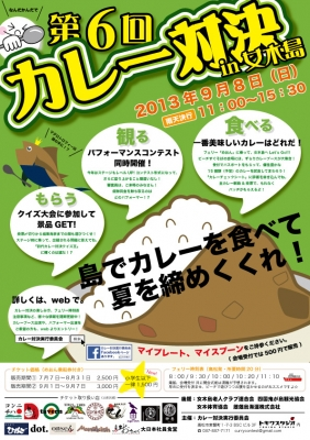 女木島カレー対決2013