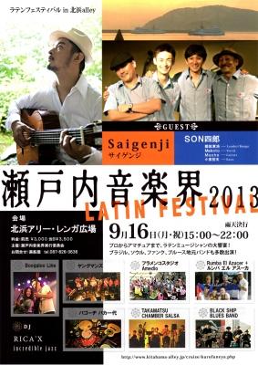 瀬戸内音楽界2013