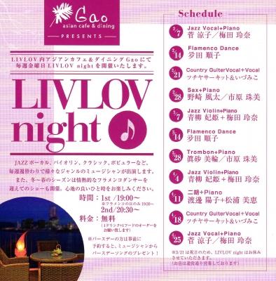 LIVLOV night 2月