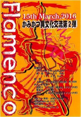 Kamikatsu_front