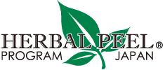 ハーバルピール  公式ホームページ