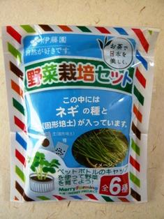 野菜栽培セット