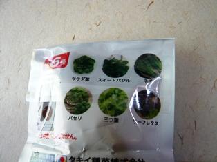 野菜ラインナップ