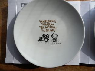 ボンボヤ小皿1