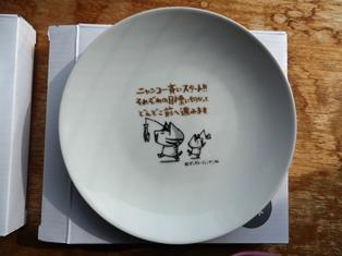 ボンボヤ小皿2