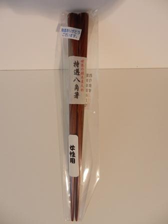ヤクスギの箸