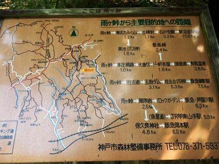 六甲山地図