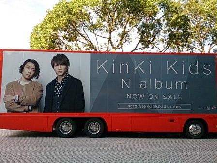 kinkiライブトラック