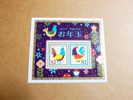 2017お年玉切手シート