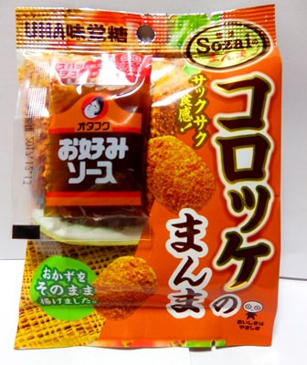 コロッケのまんま(ユーハ味覚糖)