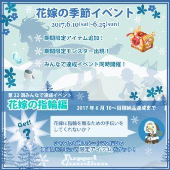 花嫁イベント パペガ