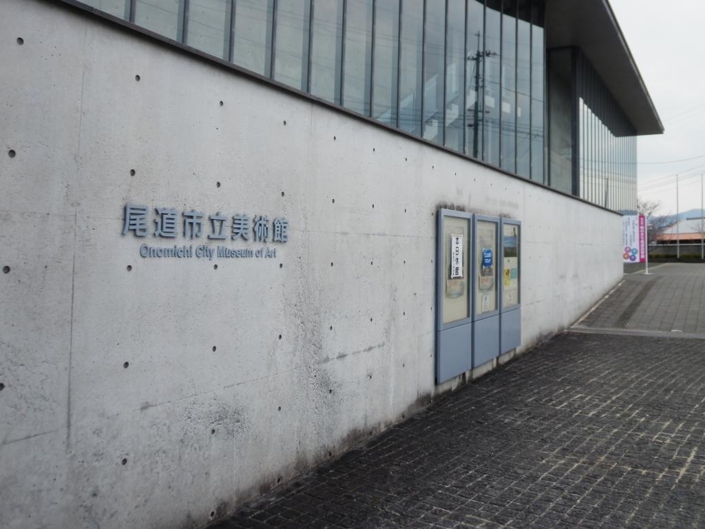 尾道美術館