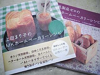 上田さんの本