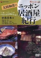 ニッポン居酒屋紀行5南日本篇