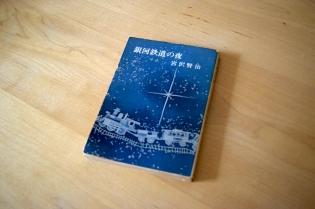 銀河鉄道の夜 宮沢賢治