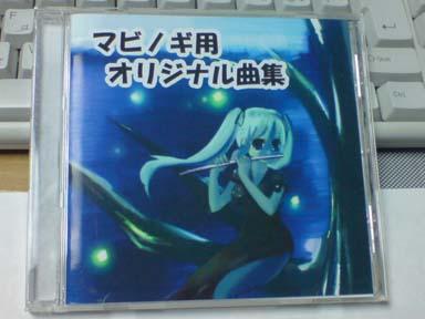 マビノギ用オリジナル曲集1