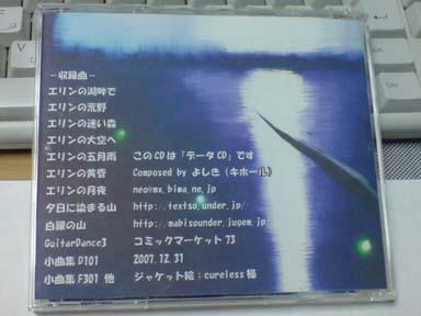 マビノギ用オリジナル曲集2