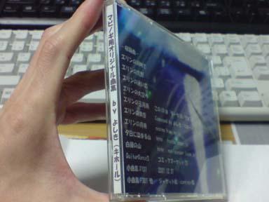 マビノギ用オリジナル曲集3
