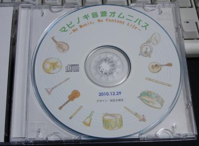 マビノギ音源オムニバスCD盤面