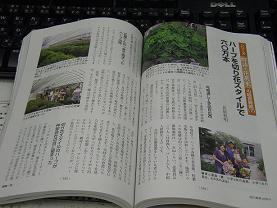 折原さん現代農業2