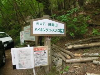 矢立石登山口