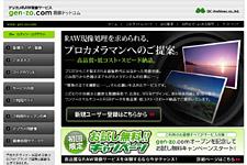 オンライン現像サービス
