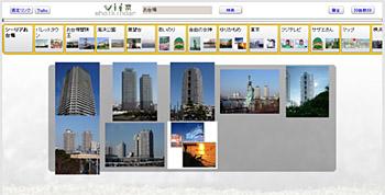 分類型画像検索エンジンviim(ヴィーム)