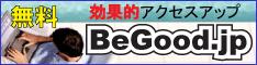 BeGood.jp
