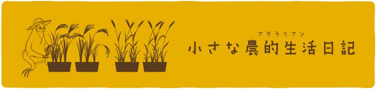 小さな農的生活者(アグラリアン)日記