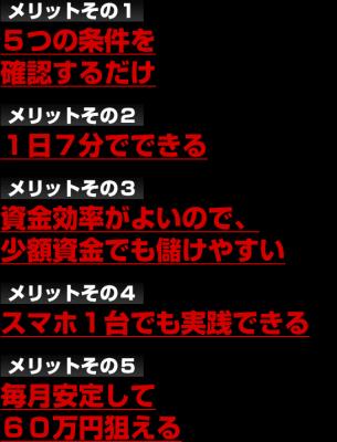 OKAYASU-MERIT