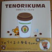TENORIKUMA 小さなコーヒーブレイク