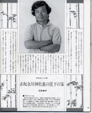 創刊号から立松和平氏