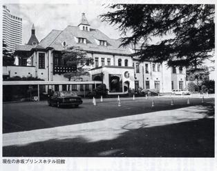 現在の赤坂プリンスホテル