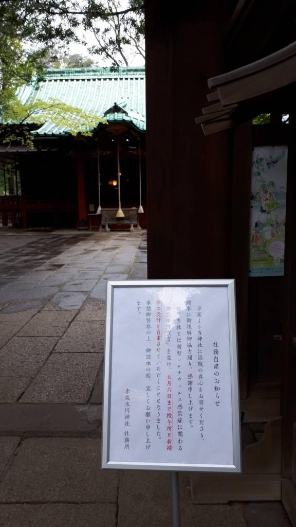 氷川神社の祈祷中止のお知らせ