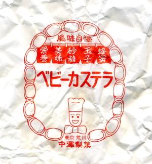 中澤製菓 ベビーカステラ