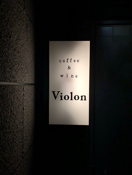coffee & wine Violon