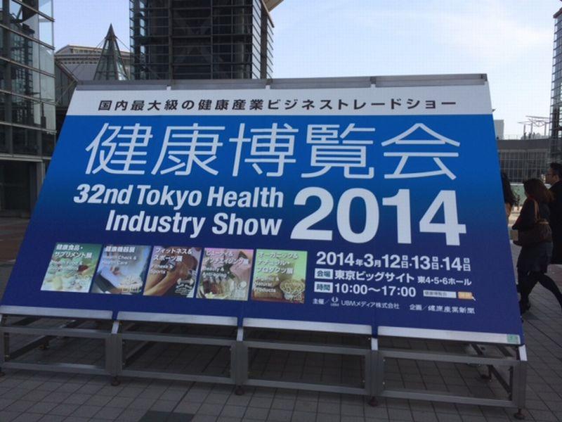 健康博覧会