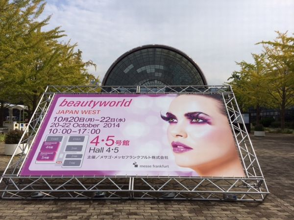 beautyworld 2014