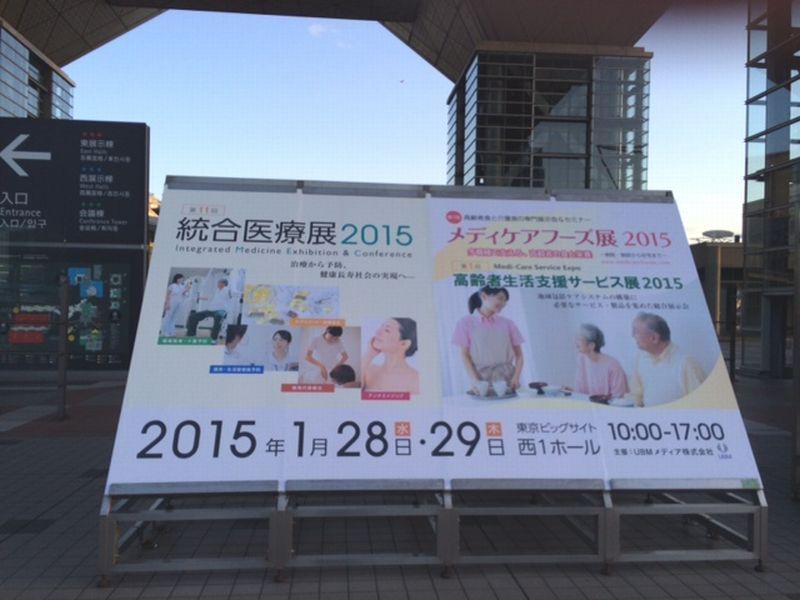 統合医療展2015