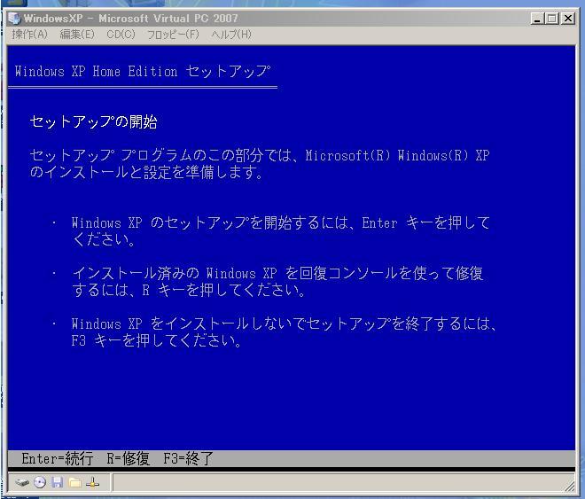 windowsのインストール作業CGその1