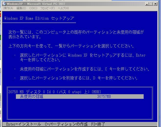 windowsのインストール作業CGその4