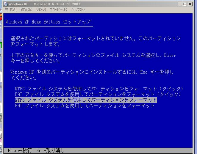 windowsのインストール作業CGその6